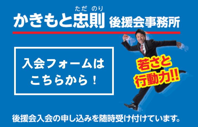 後援会事務所入会フォーム