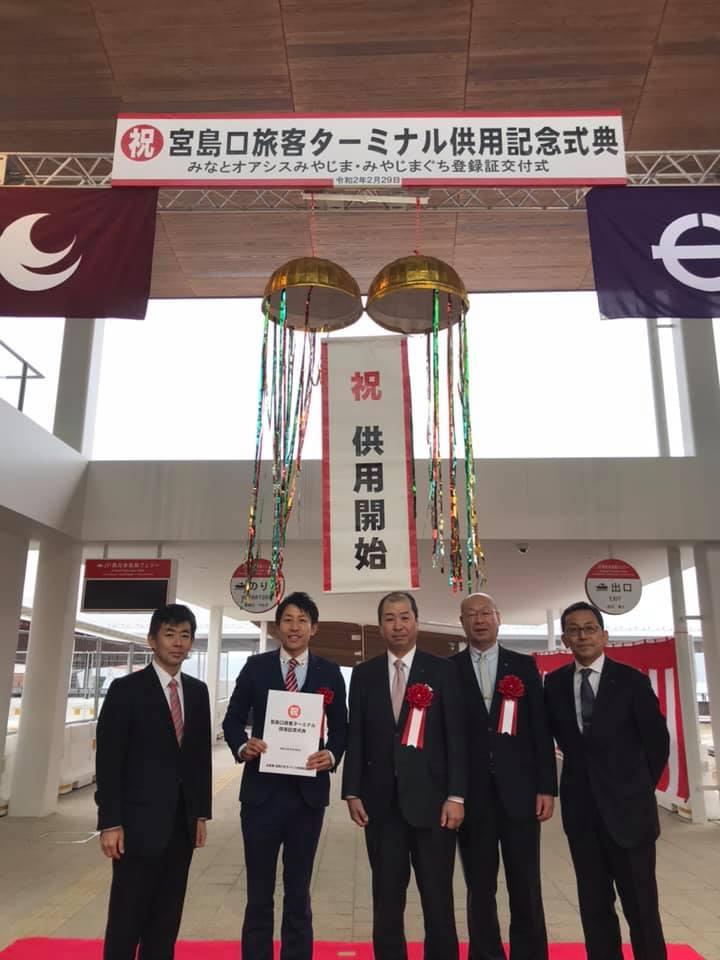 左から、斉藤建設局長、私、JR広島支社北野支社長、宮島フェリー今津社長、広成建設半田社長。