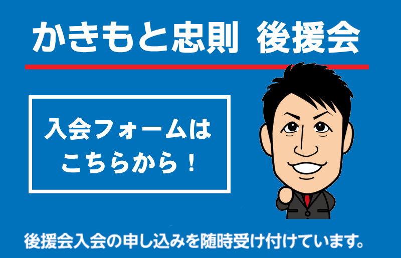 広島県議会議員柿本忠則後援会事務所入会フォーム